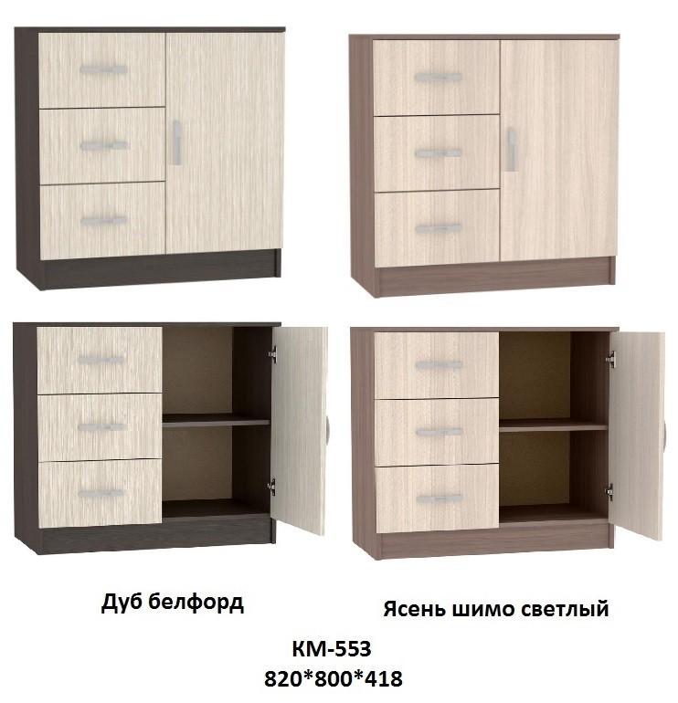 Комод КМ 553